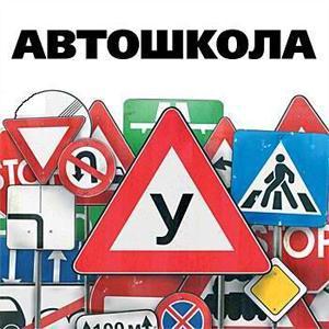 Автошколы Локоти