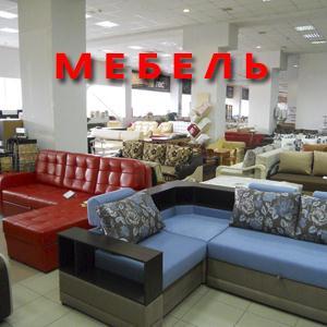 Магазины мебели Локоти