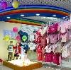 Детские магазины в Локоти