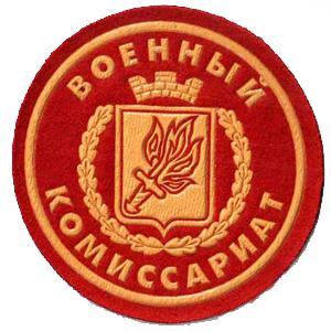 Военкоматы, комиссариаты Локоти